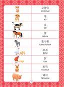 Корейский для детей в картинках — фото, картинка — 4