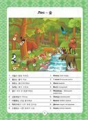 Корейский для детей в картинках — фото, картинка — 5