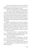Власть маски (м) — фото, картинка — 12