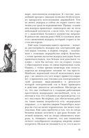 Элементы. Замечательный сон профессора Менделеева — фото, картинка — 11