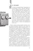 Элементы. Замечательный сон профессора Менделеева — фото, картинка — 13