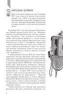 Элементы. Замечательный сон профессора Менделеева — фото, картинка — 4
