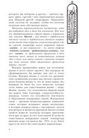 Элементы. Замечательный сон профессора Менделеева — фото, картинка — 8