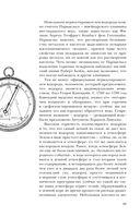 Элементы. Замечательный сон профессора Менделеева — фото, картинка — 9