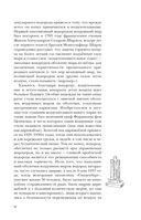 Элементы. Замечательный сон профессора Менделеева — фото, картинка — 10