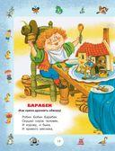 Любимые сказки и стихи для детей от года до пяти — фото, картинка — 12