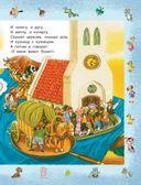 Любимые сказки и стихи для детей от года до пяти — фото, картинка — 13