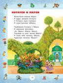 Любимые сказки и стихи для детей от года до пяти — фото, картинка — 14