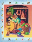 Любимые сказки и стихи для детей от года до пяти — фото, картинка — 4