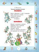 Любимые сказки и стихи для детей от года до пяти — фото, картинка — 5