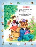 Любимые сказки и стихи для детей от года до пяти — фото, картинка — 6