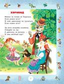 Любимые сказки и стихи для детей от года до пяти — фото, картинка — 7