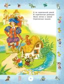 Любимые сказки и стихи для детей от года до пяти — фото, картинка — 9