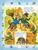 Любимые сказки и стихи для детей от года до пяти — фото, картинка — 10