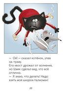 Котёнок Шмяк. Как порадовать папу — фото, картинка — 2
