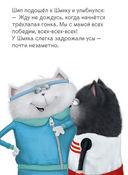 Котёнок Шмяк. Как порадовать папу — фото, картинка — 4