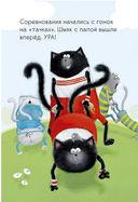 Котёнок Шмяк. Как порадовать папу — фото, картинка — 6