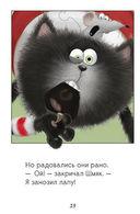Котёнок Шмяк. Как порадовать папу — фото, картинка — 7