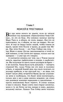 Приключения Гекльберри Финна — фото, картинка — 4