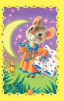 Сказка о глупом мышонке. Сказка об умном мышонке — фото, картинка — 3
