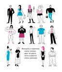 Женщины и мужчины — фото, картинка — 5