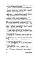 Дети Дюны (м) — фото, картинка — 14