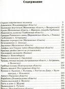 Темная сторона российской провинции — фото, картинка — 1