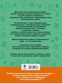 Диагностические комплексные работы. Русский язык. Математика. Окружающий мир. Литературное чтение. 1 класс — фото, картинка — 7