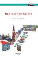 Прогулки по Казани — фото, картинка — 1