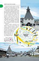 Прогулки по Казани — фото, картинка — 12
