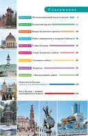 Прогулки по Казани — фото, картинка — 3