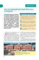 Прогулки по Казани — фото, картинка — 4