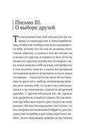Нравственные письма к Луцилию (м) — фото, картинка — 14