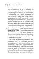 Нравственные письма к Луцилию (м) — фото, картинка — 15