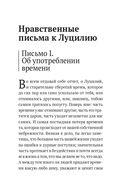 Нравственные письма к Луцилию (м) — фото, картинка — 8