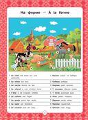 Французский для детей в картинках — фото, картинка — 3