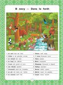 Французский для детей в картинках — фото, картинка — 5