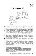 125 развивающих игр для детей от 1 до 3 лет. Электронная версия — фото, картинка — 3