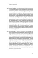 Исследование систем управления — фото, картинка — 11