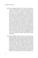 Исследование систем управления — фото, картинка — 12