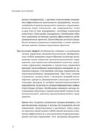 Исследование систем управления — фото, картинка — 14