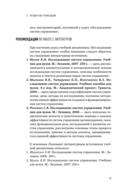 Исследование систем управления — фото, картинка — 15