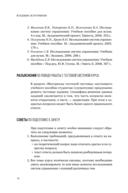 Исследование систем управления — фото, картинка — 16