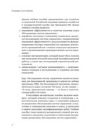 Исследование систем управления — фото, картинка — 6