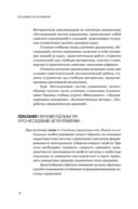 Исследование систем управления — фото, картинка — 10