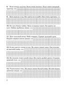 3000 заданий по русскому языку. 1 класс. Контрольное списывание — фото, картинка — 2