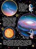 Как устроена Вселенная? — фото, картинка — 1