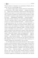 Братья Гримм. Полное собрание сказок и легенд в одном томе — фото, картинка — 12