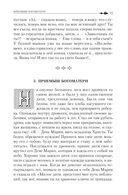 Братья Гримм. Полное собрание сказок и легенд в одном томе — фото, картинка — 13