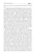 Братья Гримм. Полное собрание сказок и легенд в одном томе — фото, картинка — 15